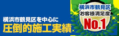 横浜市を中心に施工実績 年間100棟以上!